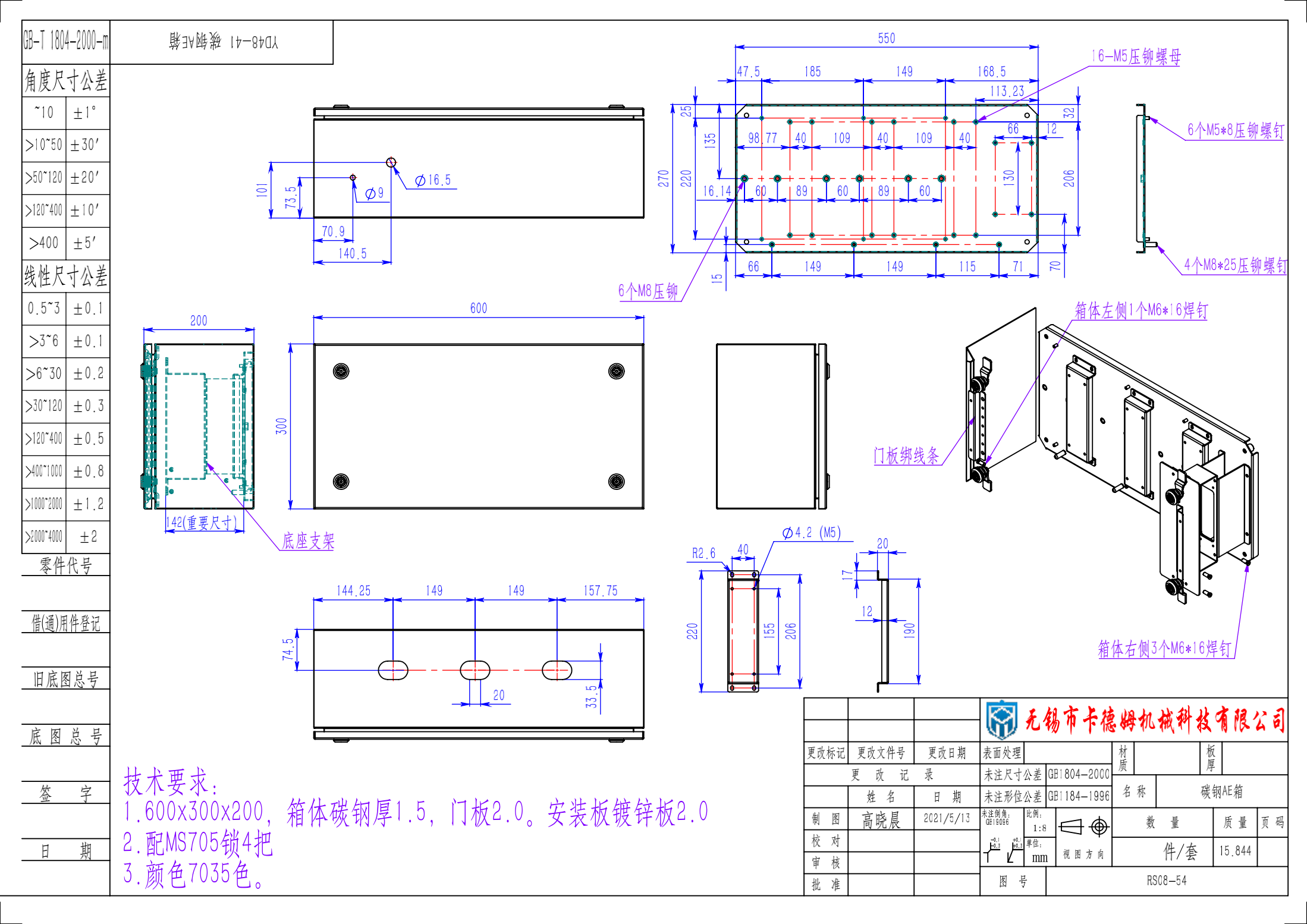 Steel Enclosure with brackets